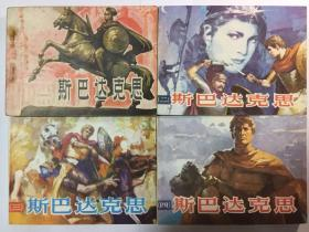连环画:斯巴达克斯(四册全)