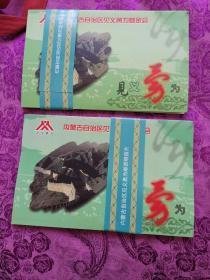 2000年内蒙古自治区见义勇为60分明信片一套8枚