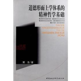 道德形而上学体系的精神哲学基础 樊浩签赠本)