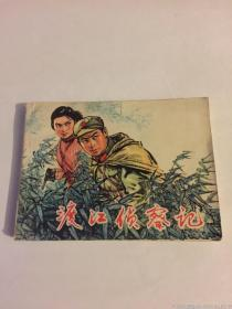 渡江侦察记,连环画,小人书1977(一版一印)