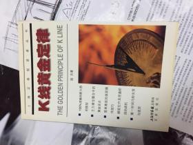 K线黄金定律 (私人藏书 保护极好 接近全新 )
