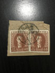 大清伪满洲国溥仪邮票 剪片 30分 2连票