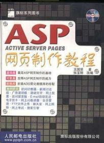 ASP网页制作教程
