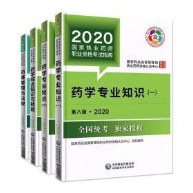2020年执业药师考试教材官方教材(西药)