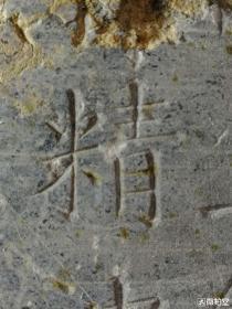 文字残碑残石一块,青石《标本/砚料》 文字残碑标本一块《书法不俗》 尺寸20.5/15.5/8.5 侧两面请师傅切割,本想自己改砚, 无奈石头太硬,可惜这块残石。 由于年号缺失, 个人初判断为唐志残石,石头开门老货, 书法漂亮,可当标本或者当砚料 可陈列书房,可传拓。 由于石质太硬,本人技术难以驾驭, 故放弃制砚,拿去当砚料需慎重。 价不高,不包邮,不叨叨,成交后包德邦