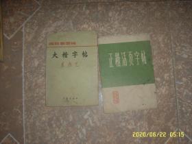 正楷活页字帖(第一集,10张全)