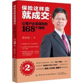 保险这样卖就成交:让客户必买保险的168个理由 第2版 保险营销书籍话术保险销售心理学 保险书籍保险基础知识保险行业培训教材书籍