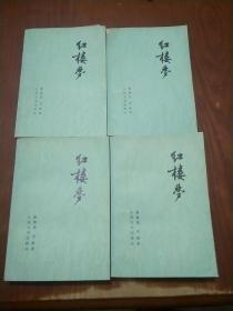 红楼梦(1--4册)