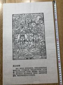 木版年画   关公财神(40×25)cm