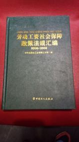 劳动工资社会保障政策法规汇编