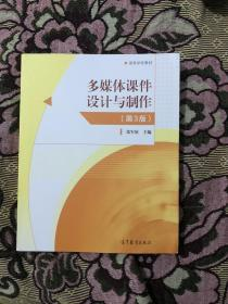 多媒体课件设计与制作(第3版)