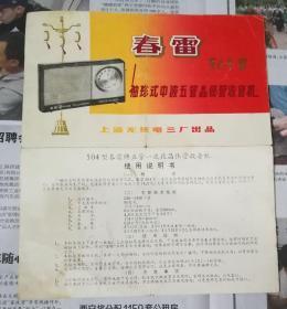 春雷504型袖珍式中波五管晶体管收音机说明书