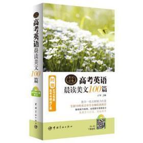 高考英语晨读美文100篇 正版 主编亓军 9787515905372