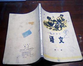 黑龙江省小学课本(语文)第六册