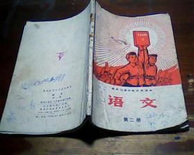 黑龙江省中学试用课本(语文)第二册 有主席像语录