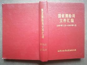 国家测绘局文件汇编:1988年1月至1990年6月