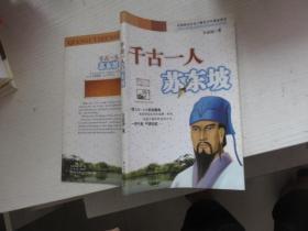 中国著名历史人物青少年励志读本:千古一人苏东坡