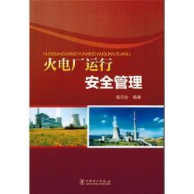 火电厂运行安全管理 正版 高丕俭 9787512386808