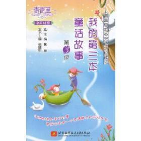 我的第三本童话故事-青青草中英双语分级读物(第3级) 正版 林梅 孙婧乐 主编 9787512420793