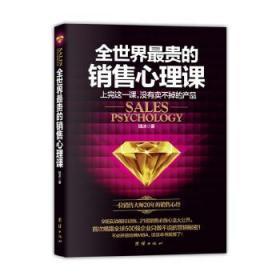 全世界最贵的销售心理课 正版 陆冰 著 9787512623460