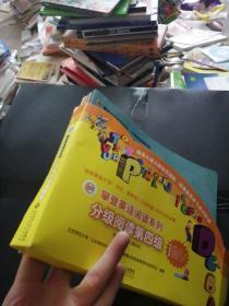 攀登英语阅读系列.分级阅读第四级(套装全10册)(附家长手册、阅读记录)