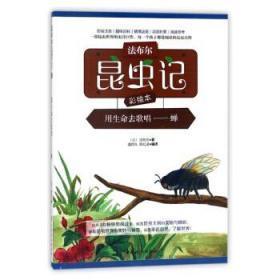 法布尔昆虫记(彩绘本)-用生命去歌唱--蝉 正版  9787512715011