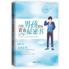 只给男孩看的青春秘密书(全新版) 正版 黄凤祁 9787512716117