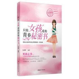 只给女孩看的青春秘密书 全新版 正版 马利琴 9787512716124