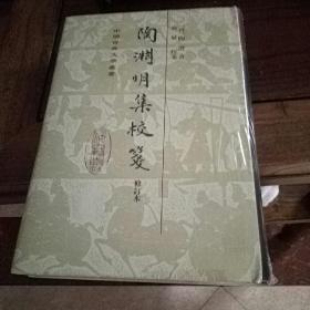 中国古典文学丛书:  陶渊明集校笺