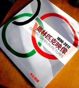 奥林匹克映像1896-2012