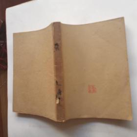 中医杂志(1963年4-12期)共9期