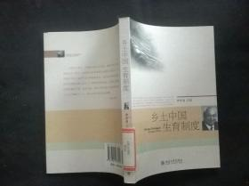 乡土中国 生育制度