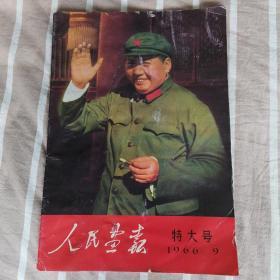 人民画报(1966年9期,特大号)