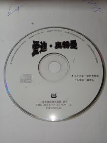 """VCD  爱迪.奥特曼 (九十九年一度的龙神祭,""""大甲虫""""越冬队)"""