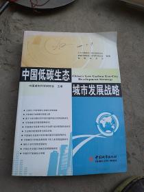 中国低碳生态城市发展战略