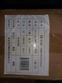 文选(中华经典名著全本全注全译·全6册)1版1印