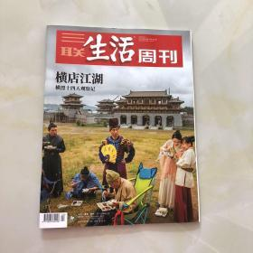 三联生活周刊 横店江湖 2020年第24期 总第1091期