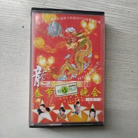 磁带  相逢2000年2 春节联欢晚会