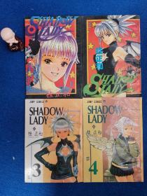 影子少女(1-4全)桂正和 仅发行3000册,少见版
