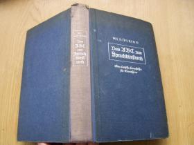 gum spradjfunftmerf(弗里.斯普拉丰夫特夫)【1940年德文原版】精装32开【外文书--31】