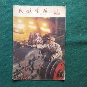 民族画报1966-1