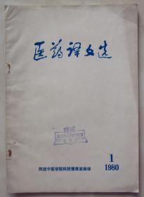 1980年第1期《医药译文选》