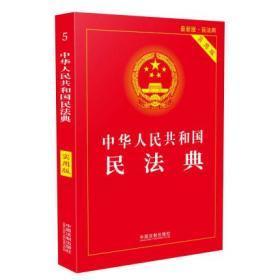 民法典2020年最新修订版中华人民共和国民法典实用版
