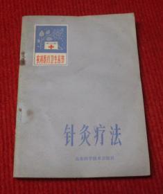 中医书,医学书--针灸疗法--医学98