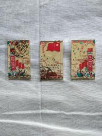 纪106,建国十五周年纪念邮票(三枚)