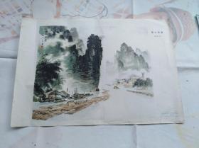 年画宣传画风景画之类:漓江雨霁 1973年印