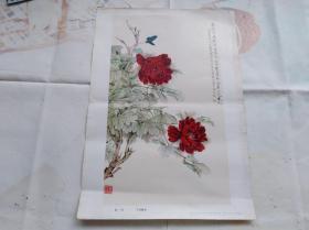年画宣传画风景画之类:牡丹 于非闇 画作,瘦金体书法题字,很漂亮,可以装框。1979年一版一印