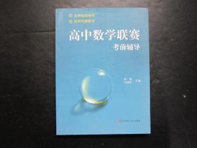 高中数学教辅:高中数学联赛考前辅导【未使用】