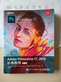 Adobe Photoshop CC 2018经典教程 彩色版(包正版现货)