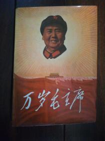 《万岁毛主席》